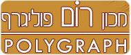 מכון רום - פוליגרף